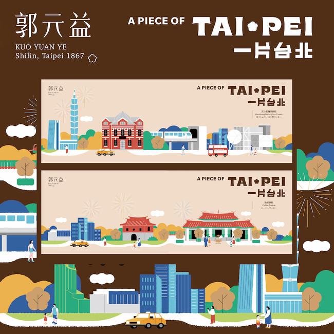 【郭元益】新商品「台北クッキー / ひとつまみの台北」を発表