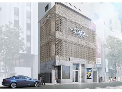 ≪福岡・天神≫宝石・時計のゆきざき本店が12月15日(日)グランドオープン!
