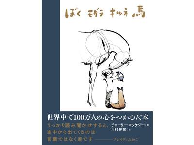 『世界から猫が消えたなら』など数々のベストセラーを発表してきた川村元気が初の翻訳!『ぼくはイエローでホワイトで、ちょっとブルー』の著者ブレイディみかこも絶賛する、美しすぎるイラストと珠玉の言葉たち!