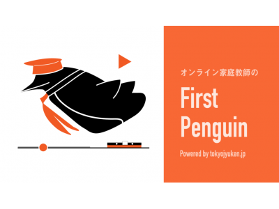 【現役高校生が提供する新しい教育サービス】中学・高校受験生のためのオンライン家庭教師サービス「ファーストペンギン」お試し版提供開始のお知らせ