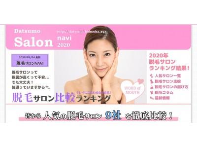 福岡エリアの人気脱毛サロンを9社を徹底比較!「DatsumouSalonnavi」をリリースしました!