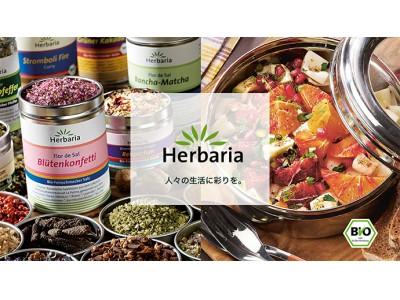 「Makuake(マクアケ)」で開始1時間で120%達成!ドイツ生まれの調味料「Herbaria(ハーバリア)」がついに日本初上陸(※)