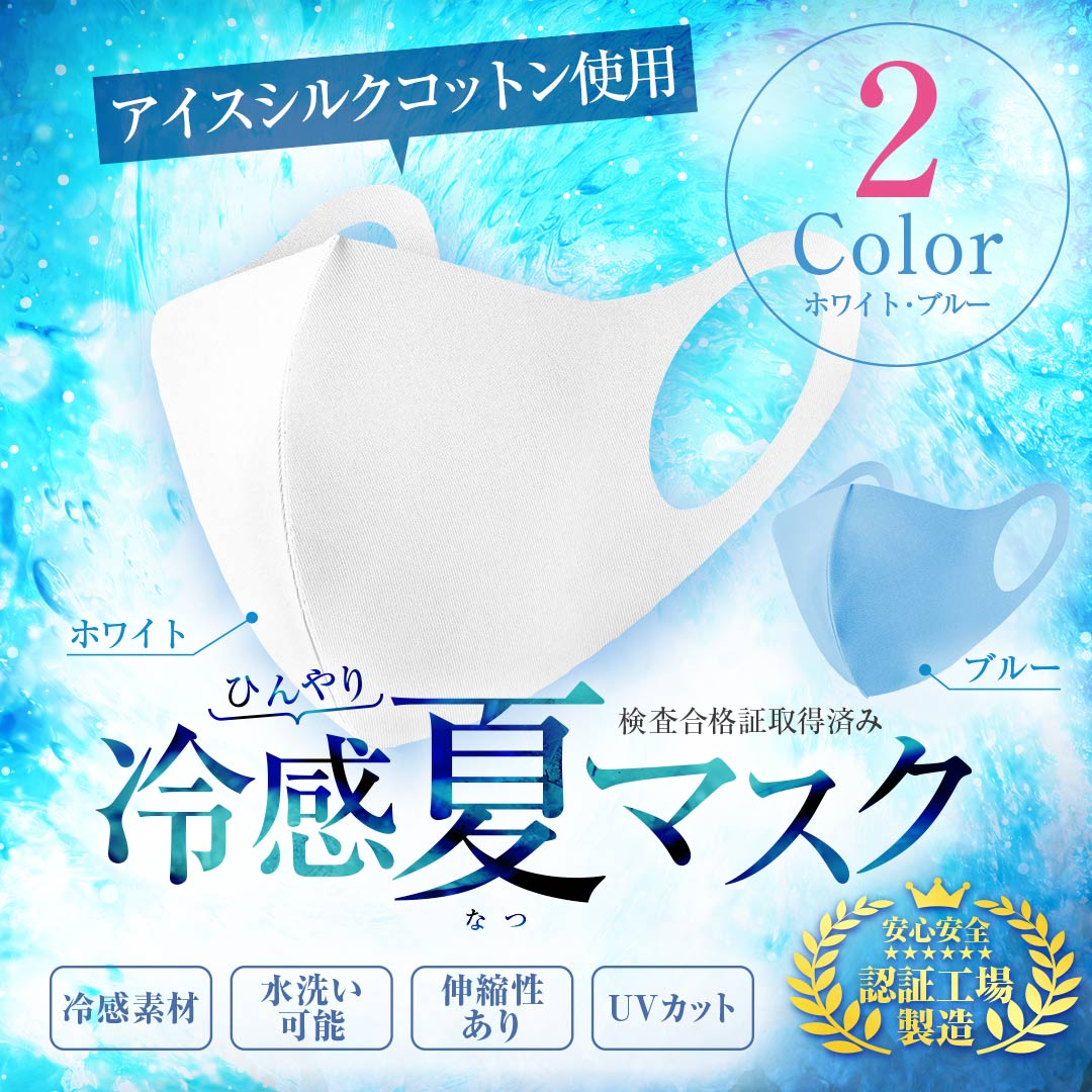 【夏用マスク1枚170円】アイスシルクコットンを使用した冷感夏用マスクの先行予約を開始いたしました。