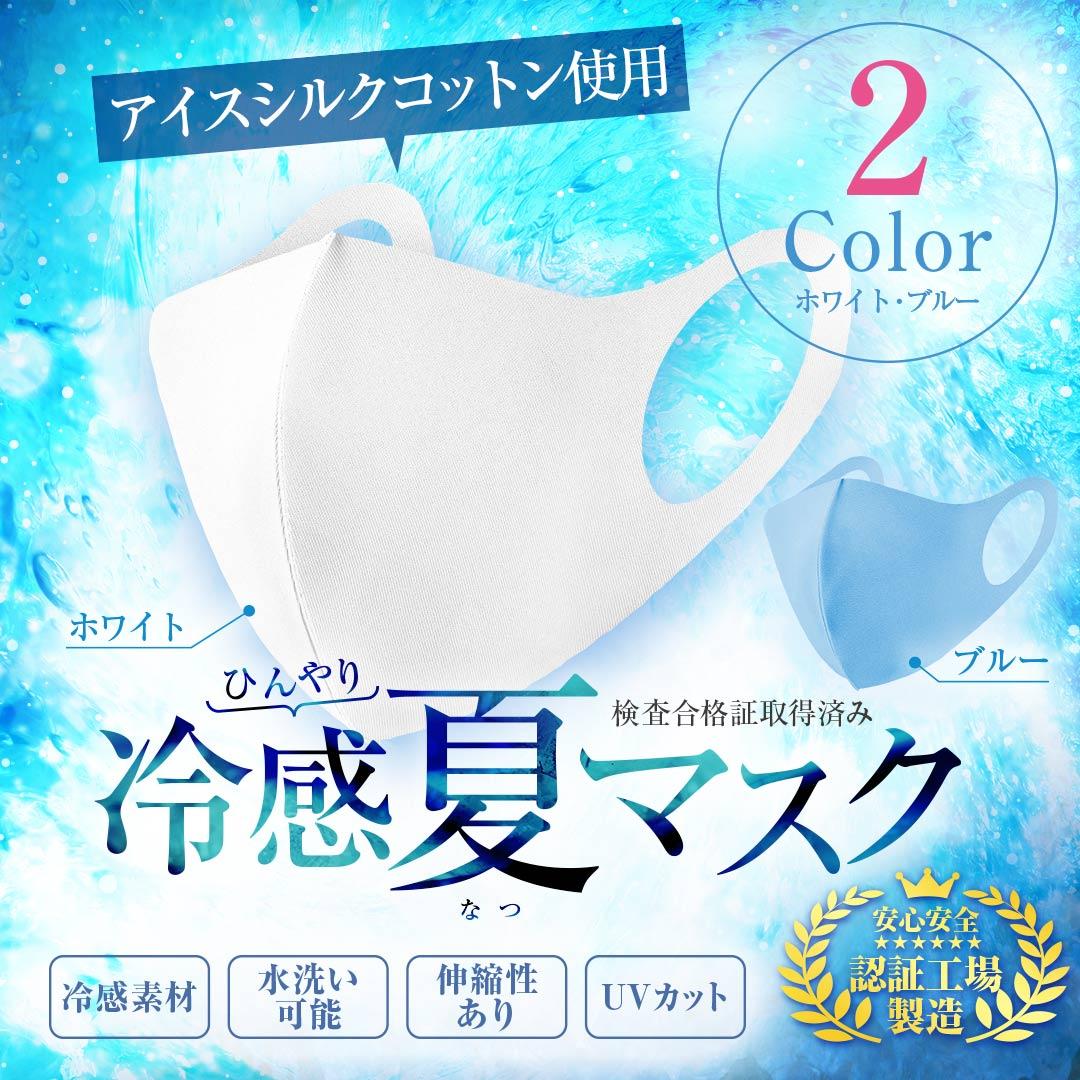 【シリーズ累計販売数60万枚】1枚170円の冷感夏用マスクの通気性がアップいたしました。