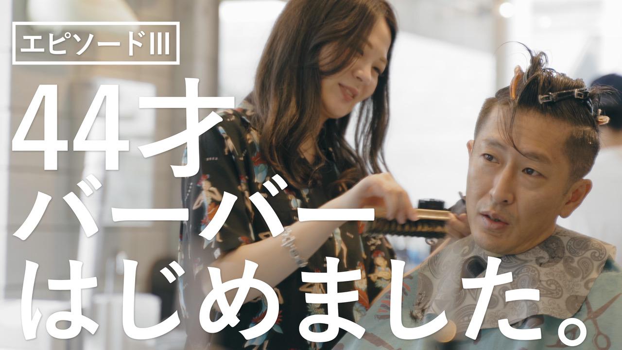 オールナチュラルなグルーミングブランド『O'Douds』が代官山 蔦屋書店とThe Barba Tokyo 5 でポップアップを同時開催
