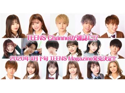 ティーン向けの新ファッション雑誌『TEENS Magazine』2020年4月下旬発売決定!!