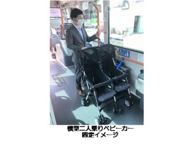 都営バスの全ての路線で、二人乗りベビーカーを折りたたまずご乗車いただけるようになります!