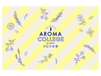 アロマを楽しく学べるオンラインワークショップ 10/16(土)に「アロマ大学2021 vol.2」を開催!