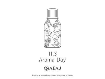 11月3日は「アロマの日」