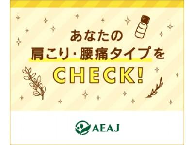 第42回アロマテラピー検定 申し込み受付を開始 ~累計受験者数 48万人突破!~