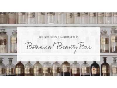 自分にぴったりのボタニカル化粧水レシピがわかる!特設サイト「Botanical Beauty Bar」をオープン