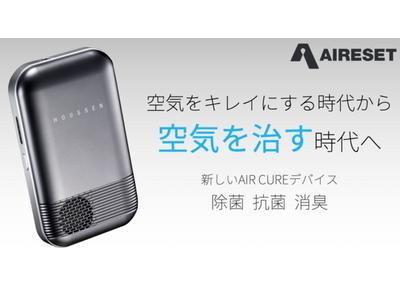 空気 清浄 機 ウィルス