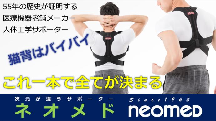 猫背にサヨナラ!!「ネオメド(neomed) 背筋サポーター」在宅ワーク中のあなたにも!韓国医療機器メーカーの職人が、人体工学に基づき作ったハイスペックサポーター!