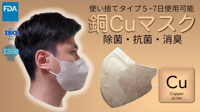 【銅Cuマスク 使い捨てタイプ】 Makuakeにて予約販売中!銅の力で抗菌・消臭!4層フィルターで徹底ブロック!【7月配送あり】