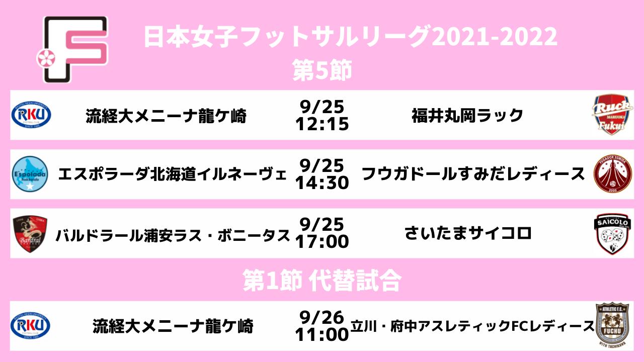 本日25日(土)、明日26日(日)日本女子フットサルリーグ2021-2022 第5節・代替試合をSPOZONEにて生配信!
