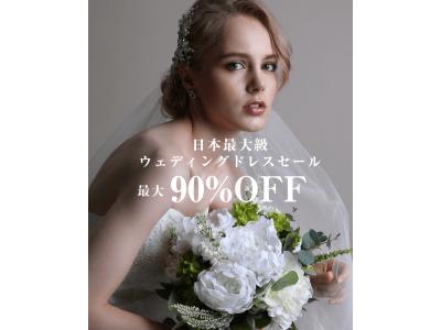 日本最大級のウェディングドレス展示即売会『どれせる』 1万円のウェディングドレス、カラードレス限定500着をご用意