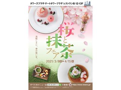 春を彩る「桜と抹茶フェア」を【JR名古屋駅直上】タワーズ・ゲートタワープラザ レストラン街にて開催!