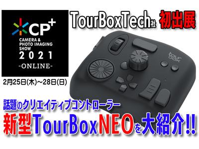 CP+2021に左手デバイスのTourBox Tech社が初出展! パワーアップした新型『TourBox NEO』を大公開