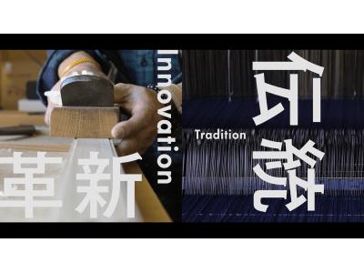 徳島の藍と木工 プロモーション動画が完成しました。