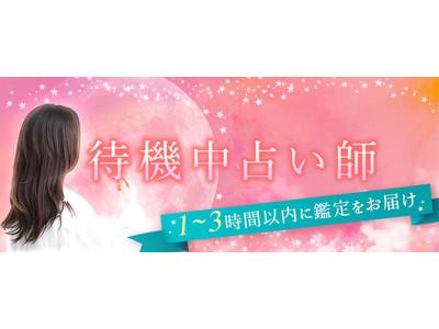 『チャット占いamory』1~3時間以内に鑑定が届く【待機機能】が搭載!