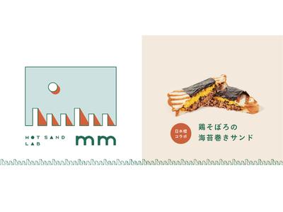 老舗『山本海苔店』× 『HOT SAND LAB mm』日本橋ならではのコラボ「鶏そぼろの海苔巻きサンド」が期間限定販売!