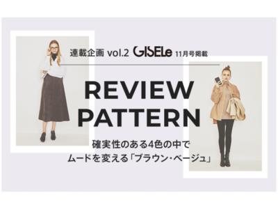 「GISELe(主婦の友社)×dマガジン×d fashion」誌面連動企画第二弾 落ち着く4色の中でこそ変化を求めたい、ムードを変える「ブラウン・ベージュ」