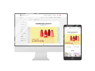 創業20周年を迎えた通販ファッションサイト「MAGASEEK」話題の韓国コスメをはじめとする人気コスメの取り扱いを開始