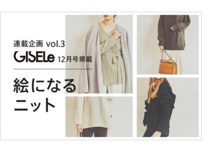 「GISELe(主婦の友社)×dマガジン×d fashion」誌面連動企画第三弾「絵になるニット」の選択肢 ニットに欲しいデザイン性