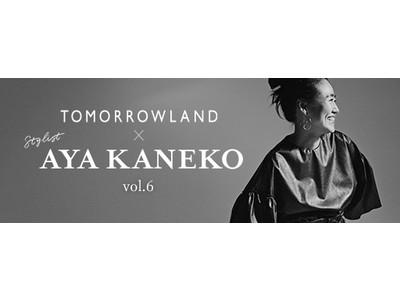 大人気企画『金子綾×TOMORROWLAND×MAGASEEK』第6弾!4つのコラボアイテムを10月29日(木)0:00から先行発売
