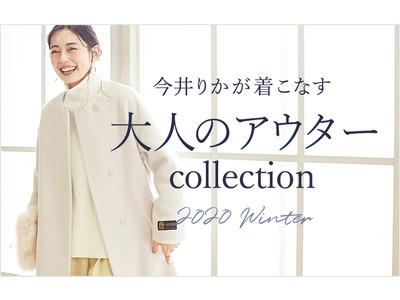 【MAGASEEK】【d fashion】コラボレーション企画第二弾 人気モデル今井りかさんが着こなす2020秋冬アウターコレクション