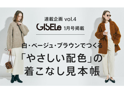 「GISELe(主婦の友社)×dマガジン×d fashion」誌面連動企画第四弾 白・ベージュ・ブラウンでつくる「やさしい配色」の着こなし見本帳