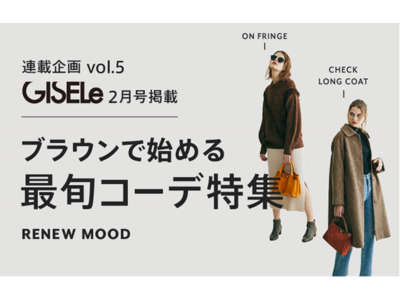 「GISELe(主婦の友社)×dマガジン×d fashion」 誌面連動企画第五弾ブラウンで始める最旬コーデ特集