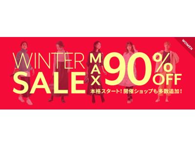 ファッション通販サイト「MAGASEEK」WINTER SALEを開催中