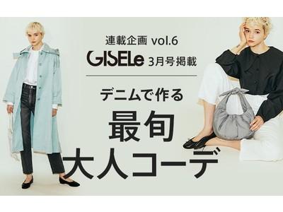 「GISELe(主婦の友社)×dマガジン×d fashion」誌面連動企画第六弾  デニムで作る最旬大人コーデ