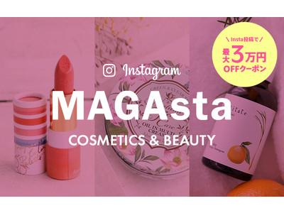 MAGASEEKで買えるコスメ、スキンケアアイテムの写真をInstagramに投稿「MAGAstaコスメ部員」がおすすめアイテムをご紹介!