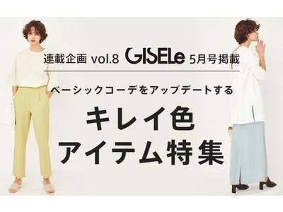 「GISELe(主婦の友社)×d fashion」誌面連動企画第八弾 ベーシックコーデをアップデートする キレイ色アイテム特集