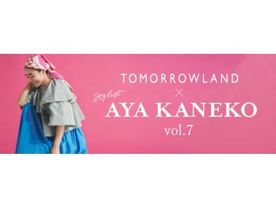 大人気企画『金子綾×TOMORROWLAND×MAGASEEK』第七弾!3つのコラボアイテムを4月29日(木)0:00から先行発売