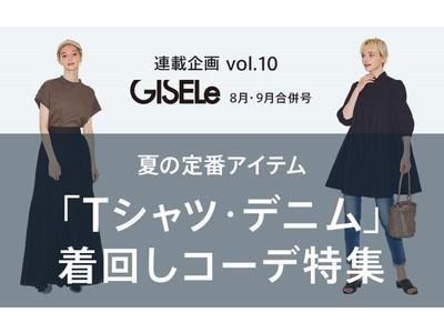 「GISELe(主婦の友社)×d fashion」 誌面連動企画第十弾 夏の定番アイテム「Tシャツ・デニム」着回しコーデ特集