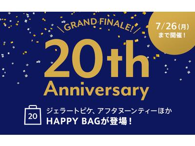 マガシーク 20 周年記念「THANK YOU MAGASEEK 20th Anniversary」グランドフィナーレイベントを 7 月 20 日(火)より開催