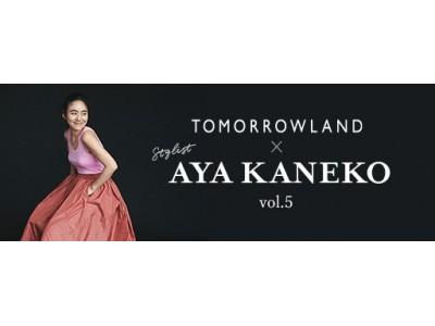 大人気企画『金子綾×TOMORROWLAND×MAGASEEK』第5弾!3つのコラボアイテムを4月30日(木)0:00から先行発売