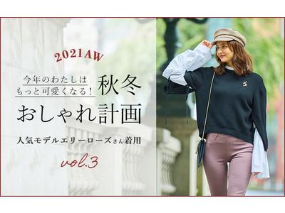 総合ファッションECサイト「MAGASEEK」、「d fashion」にて2021年秋冬の先行販売アイテムを人気モデルのエリーローズさんとともにご紹介!