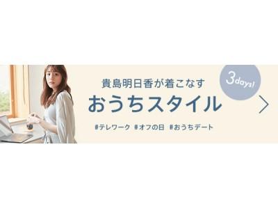 『貴島明日香×MAGASEEK』コラボレーション新企画 貴島明日香さんが着こなすおうちスタイル!