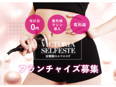 【VICTORIA SELFESTE(ヴィクトリアセルフエステ)】フランチャイズ加盟店募集を2021年4月1日より開始します。