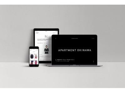 沖縄最先端26ブランド、ファッションライフスタイル集団 APARTMENT OKINAWA ー アパートメントオキナワ ー 待望のECサイトオープン!