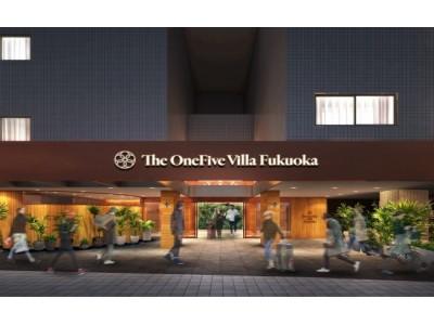 博多ホテルズの新ブランド「The OneFive Villa Fukuoka」2020年2月1日オープン!
