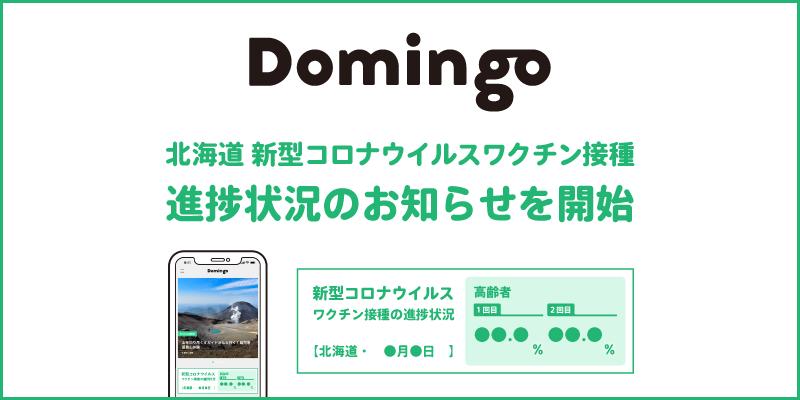 クリプトン、無料の北海道情報アプリ「Domingo」にて北海道の新型コロナウイルスワクチン接種進捗状況のお知らせを開始!