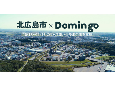 北海道情報メディア『Domingo』と北広島市が1ヶ月間コラボ! 特産品プレゼントや特集記事を通して町の...
