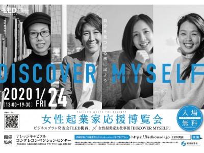 女性起業家の夢の舞台!女性起業家応援博覧会をグランフロント大阪で開催