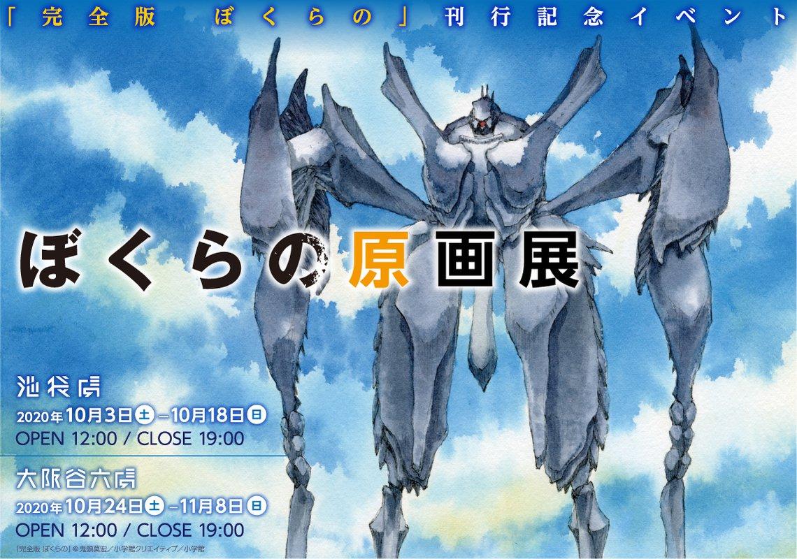 「完全版 ぼくらの」刊行記念イベント『ぼくらの原画展』大阪谷六虜に巡回!
