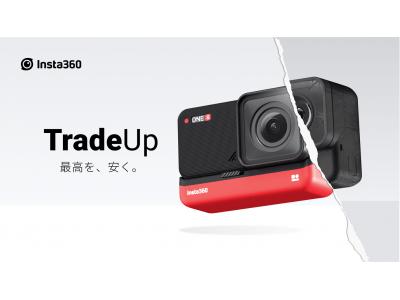 Insta360 TradeUpのご紹介